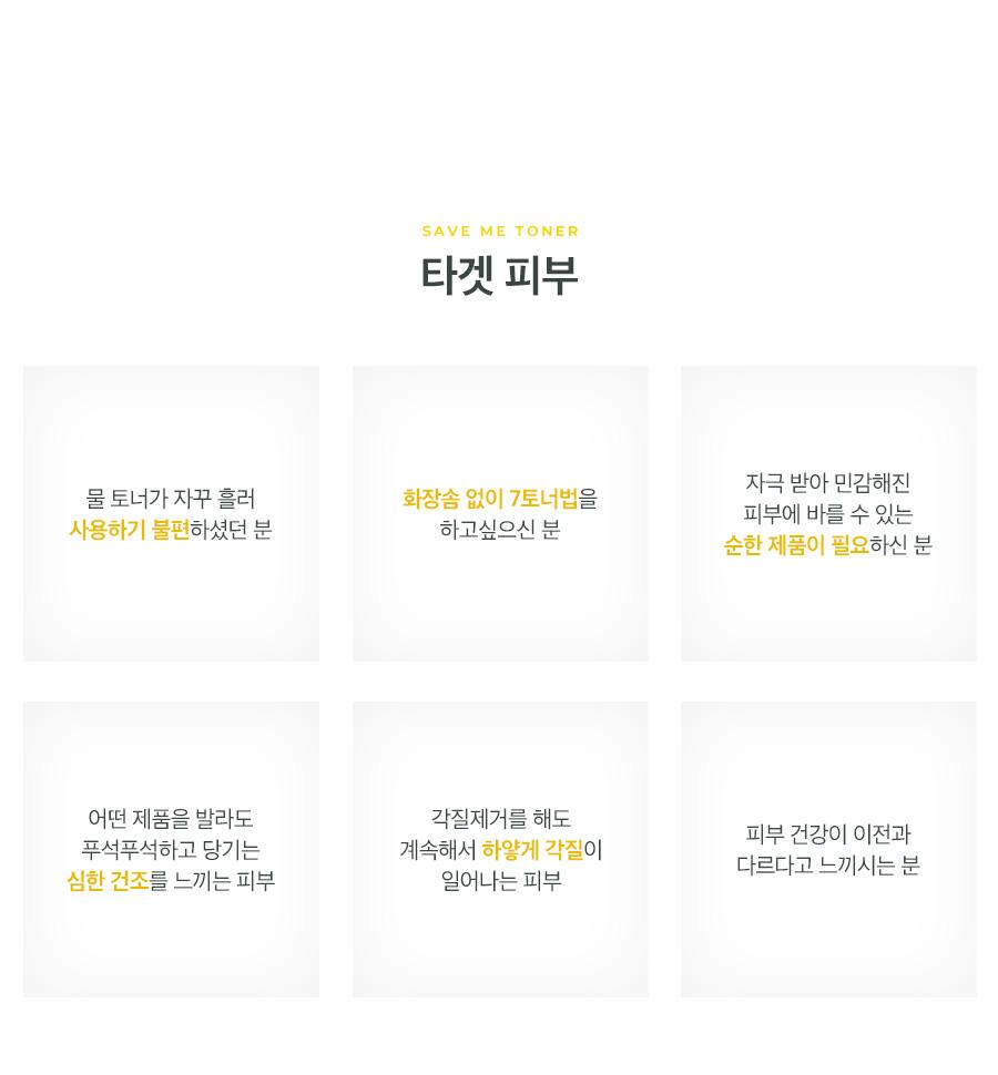 세이브미_토너_타겟피부